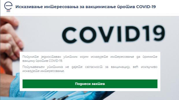Kako da se prijavite za vakcinaciju u Srbiji