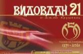 """КОМПЛЕТАН ПРОГРАМ МАНИФЕСТАЦИЈЕ """"ВИДОВДАН 21"""""""
