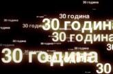 FILM O TRI DECENIJE TELEVIZIJE KRUŠEVAC: 30 godina u 30 minuta