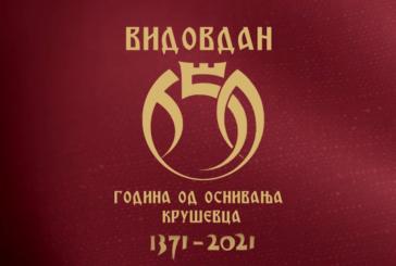 650 GODINA OD OSNIVANJA GRADA KRUŠEVCA (1371-2021) – Kompletan film Televizije Kruševac