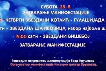 """ZVEZDANO ZDRAVINJE: Večeras koncert, sutra program """"Sve po malo"""""""