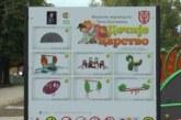 """""""Dečije carstvo"""" na Bagdali – sertifikovano igralište po evropskim standardima"""